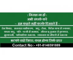 Love Vashikaran Specialist  ☏ +91-8146591889 love marriage specialist